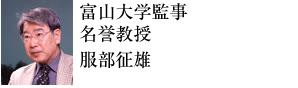 富山大学名誉教授、和漢医薬学会理事長 服部征雄