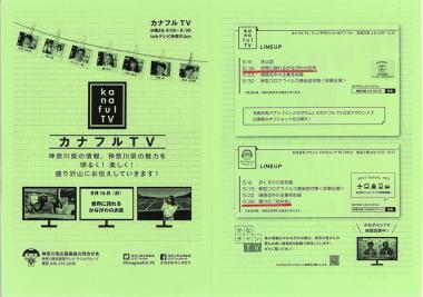 テレビ神奈川 FMヨコハマ 放送